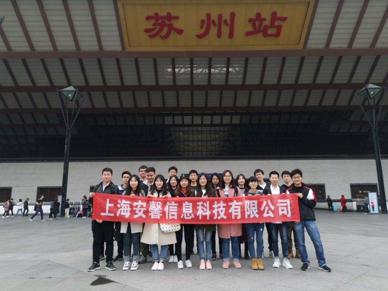安馨科技公司员工团建活动—苏州之行
